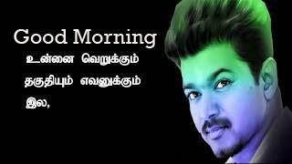 Tamil Good Morning Images 145 Good Morning Tamil Kavithai Wallpaper Photos Pictures Pics D Motivational Good Morning Quotes Morning Images Good Morning Photos