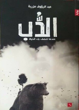 Pin By Kutub Pdf On كتب Movie Posters Poster Movies