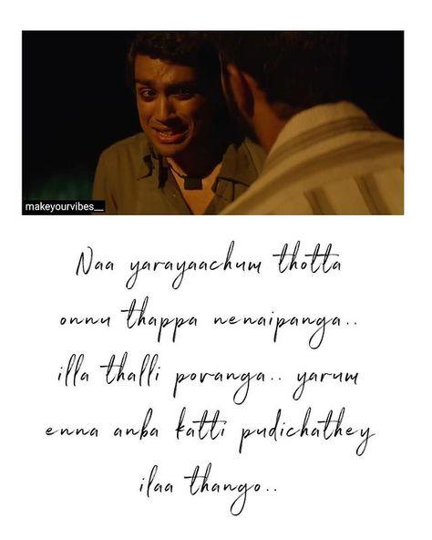 Film Frames On Instagram Top Notch Performance By Kalidas Jayaram Sathaar Paava Kadhaigal Thangam Makeyourvibes P Movie Posters Enna Instagram