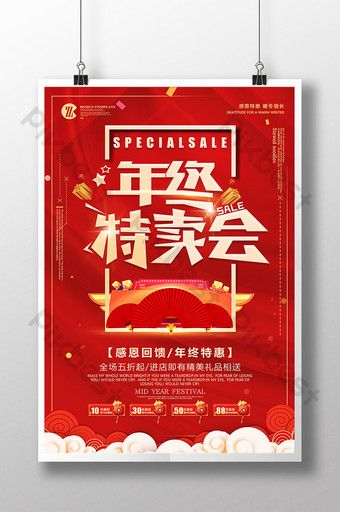Festive Year End Sale Party Festival New Year Poster Design Psd Free Download Pikbest In 2020 Calendar Design Template Poster Design Beautiful Calendar Design