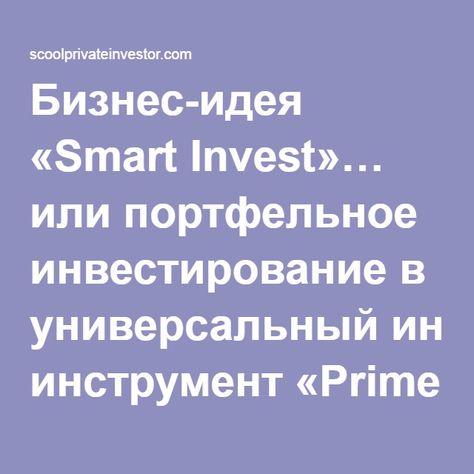 Смарт бизнес идеи лучшие идеи малого бизнеса