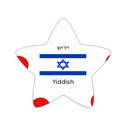 Yiddish Language And Israel Flag Design Star Sticker Country Gifts Style Diy Gift Ideas Star Stickers Flag Design Stickers