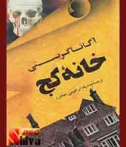 رمان خانه کج Calligraphy Arabic Calligraphy