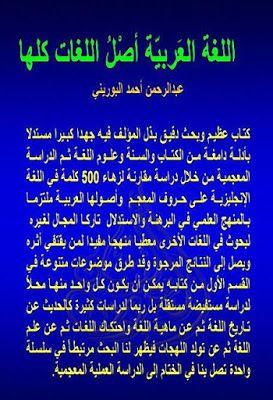 اللغة العربية أصل اللغات كلها كتاب الكترونى عبد الرحمن أحمد البوريني Pdf Periodic Table Books Passion