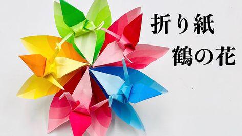 Origami Kranich - Basteln mit Kindern - Origami Tiere basteln mit ... | 266x473