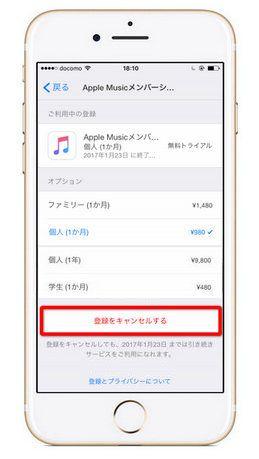 ミュージック 解約 apple