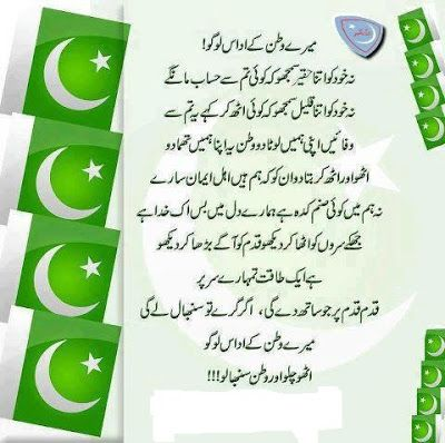 14 August Urdu Poetry | Independence day quotes, 23 march pakistan ...
