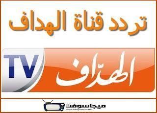 أحدث تردد قناة الهداف الجزائرية 2020 El Heddaf Tv الجديد على النايل سات School Logos Tv Cal Logo