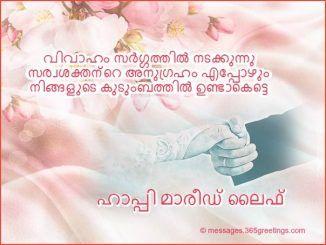 Malayalam Wedding Wishes 365greetings Com Wedding Day Wishes Wedding Wishes Trendy Wedding