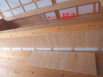 木陰手探りdiy 断熱材面 小上がりの内側に 荒材から制作