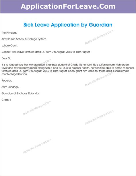 leave application guardian for yesterday Home Design Idea - leave application
