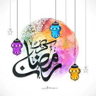 صور رمضان كريم 2021 تحميل تهنئة شهر رمضان الكريم In 2021 Ramadan Kareem Decoration Decoupage Paper Free Art Drawings For Kids