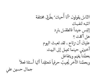 الناس يقولون أحبك بطرق مختلفة Arabic Quotes Quotes Arabic Love Quotes