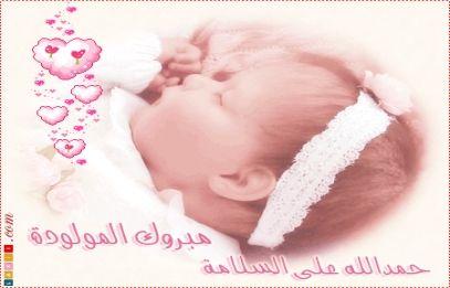 صور وبطاقات تهنئة بالمولود اجمل صور تهنئة بالولادة ميكساتك Baby Face Face
