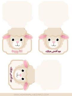 Alaa ثيمات وتصاميم وتوزيعات لعيد الاضحى جاهزه للطباعه Diy Eid Cards Eid Stickers Eid Crafts