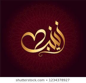 Pin On الخط العربي Calligraphy