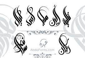 Image Result For خط سنبلي Arabic Calligraphy Tattoo Calligraphy Tattoo Arabic Calligraphy Design
