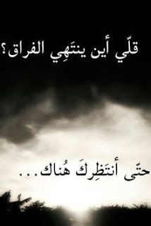كلام عن الفراق شعر حزين عن الفراق صور وكلمات حزينه عن الهجر والفراق Lovely Quote Arabic Quotes Some Words