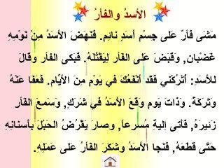 الاسد والفأر Learning Arabic Math Learning