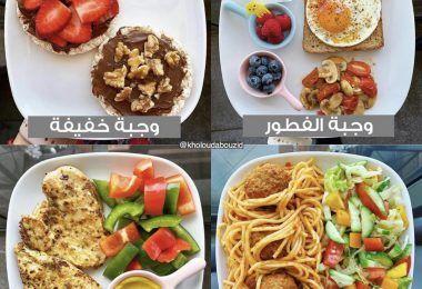 نظام دايت صحي ١٤٠٠ سعر حراري خلود ابوزيد Helthy Food Health Fitness Food Workout Food