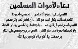الد عاء للميت ومن أحسن ما ورد في الد عاء له Yahoo Search Results Yahoo Image Search Results Math Arabic Calligraphy Calligraphy