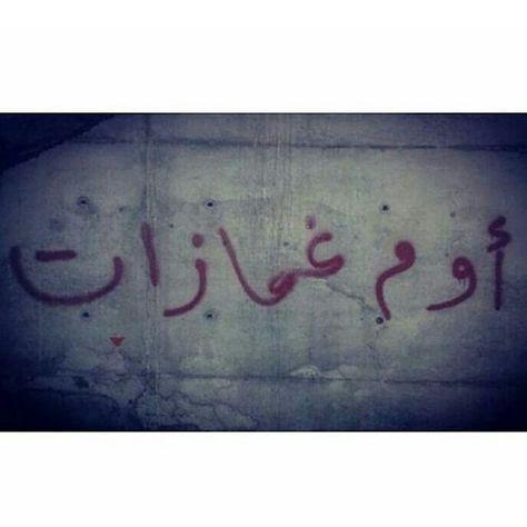 ام غمازات Arabic Funny Talking Quotes Love Quotes