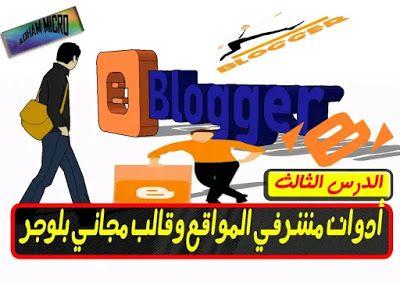 عالم الكمبيوتر والأنترنت أضافات أدوات مشرفي المواقع وقالب مجاني بلوجر 2020 Blogger Templates Creating A Blog Social Media