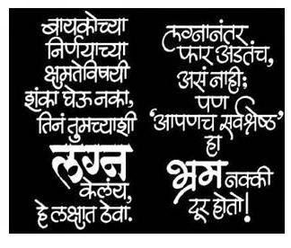 Happy Marriage Life Quotes In Marathi Guidomeyer