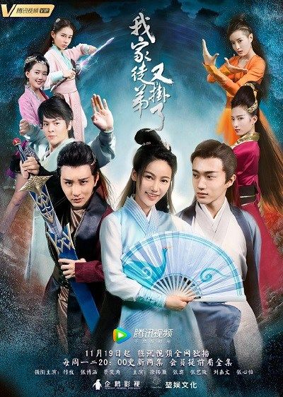 My Disciple Died Once Again chinese drama  Native Title
