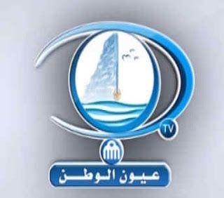 تردد قناة عيون الوطن نايل سات 2018 Oyoun Alwatan Tv Frequency شعار قناة عيون الوطن السعودية يمكنك مشاهدة قناة عيون الوطن السعودية Tv Channel