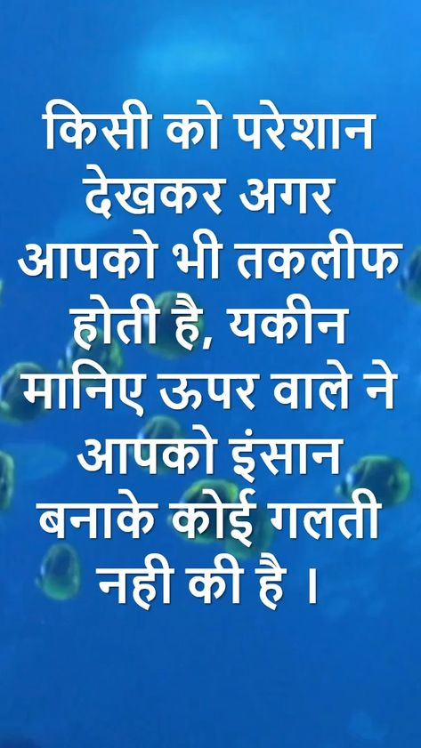 anmol vachan, motivational suvichar, positive quotes, encouraging quotes, inspirational quotes, good quotes, quotes, motivation quotes, short quotes about life, top quotes , empowering quotes, suvichar, #hindiquotes, #hindisuvichar
