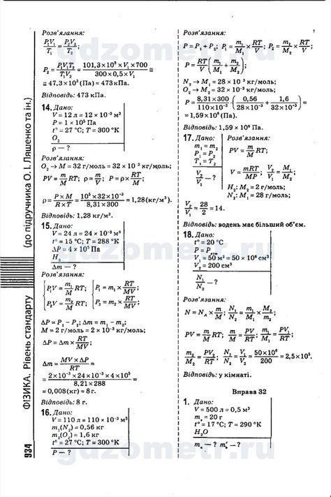 Бесплатное решение задач по технической механике решение задач по математике для 3го класса