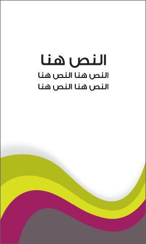 كروت جاهزة للكتابة عليها In 2020 Card Design Company Logo Tech Company Logos