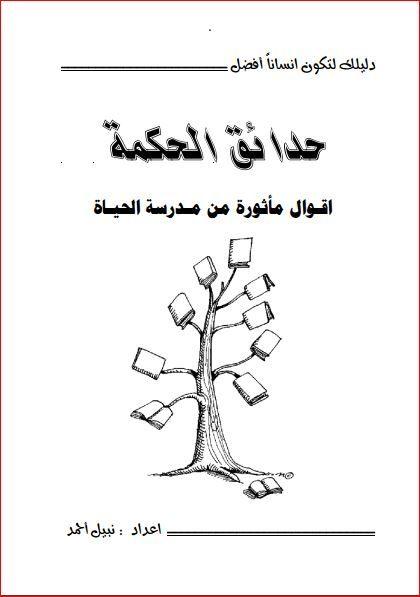 حدائق الحكمة أقوال مأثورة من مدرسة الحياة Pdf Books Reading Book Qoutes Internet Archive