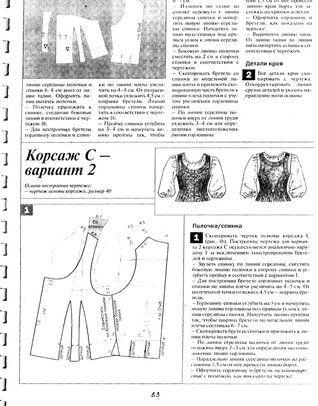 мюллер женское белье и корсеты