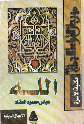 الله عباس العقاد ط نهضة مصر Pdf Holy Quran Quran Holi