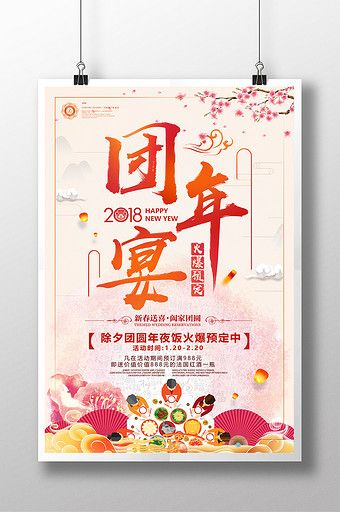 Chinese Style Spring Festival New Year Party Dinner New Year S Eve Dinner Promotion Poster Pikbest Template Spring Festival Poster Spring Festival Party Poster