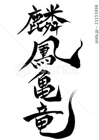 文字 龍 漢字 書道のイラスト素材 Pixta 龍 漢字 書道 漢字