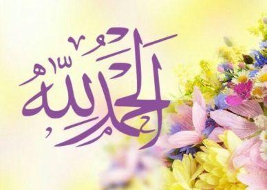 صور الحمد لله جميلة جدا عالم الصور Islamic Images S Letter Images Good Morning Arabic
