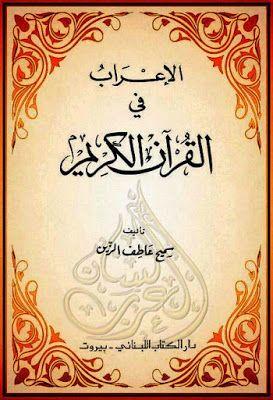 الإعراب في القرآن الكريم سميح عاطف الزين Pdf Pdf Quran