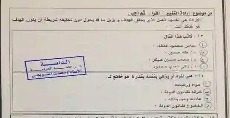 نموذج امتحان تجريبي اللغة العربية للثانوية العامة مع توزيع الدرجات لمادة Boarding Pass Airline Travel