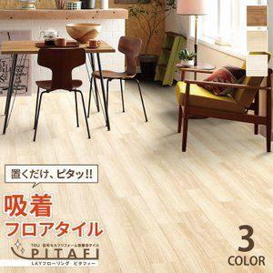 フロアタイル 東リ 150 900 Lpf500 Lpf 500 全3色 置くだけ 簡単 セルフ リフォーム 床材 床タイル リフォーム 床材 フロアタイル 床 タイル