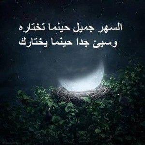 حكم واقوال عن السهر عبارات واقتباسات عن السهر Night Quotes Photo Arabic English Quotes