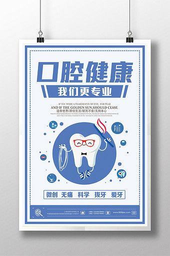 Oral health promotion poster#pikbest#templates | Hayah