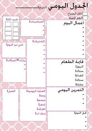 جدول يساعد فى المهام اليومى Weekly Planner Printable Print Planner Kids Planner