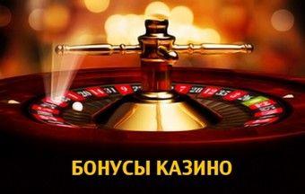 Онлайн казино с депозитным бонусом за регистрацию отзыв казино chaplingames