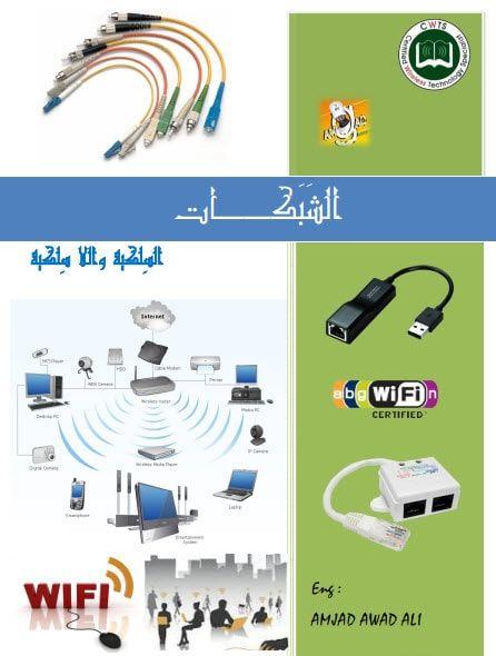 Pdf كتاب الشبكات السلكية واللاسلكية Electronic Bubble Arduino Books Ebooks Free Books Download Books