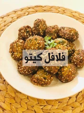 فلافل او طعمية كيتو بالصور من Hessa Birgdar Recipe Keto Diet Food List Keto Recipes Dinner Keto Diet