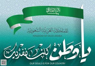 صور اليوم الوطني السعودي 1442 خلفيات تهنئة اليوم الوطني للمملكة العربية السعودية 90 Day Our Country Convenience Store Products