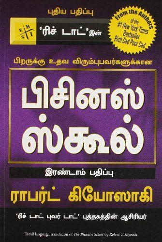 Pin By Vijayakumar Youtube On Tamil Book Store Pinterest